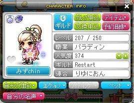 Maple140425_163042.jpg