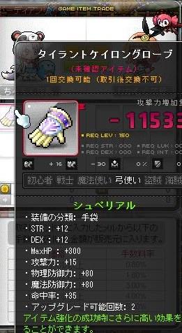 Maple140501_000700.jpg
