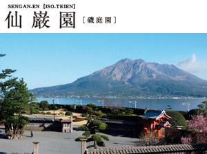 kagoshima_sengan01.jpg