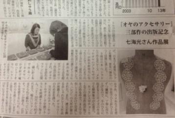 洋装新聞1401