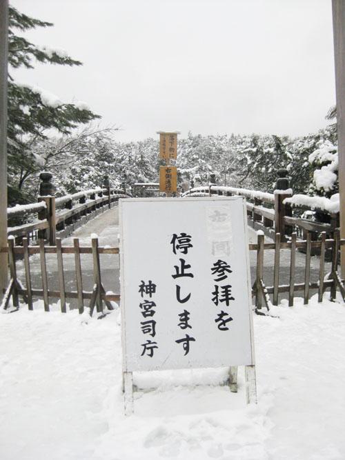 雪の伊勢04