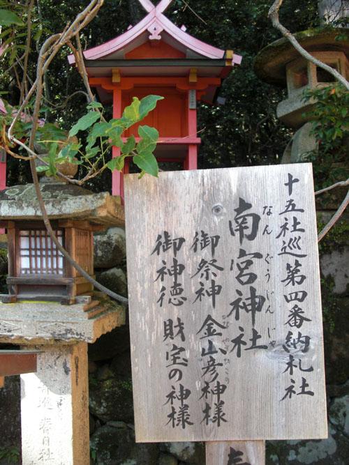 南宮神社01