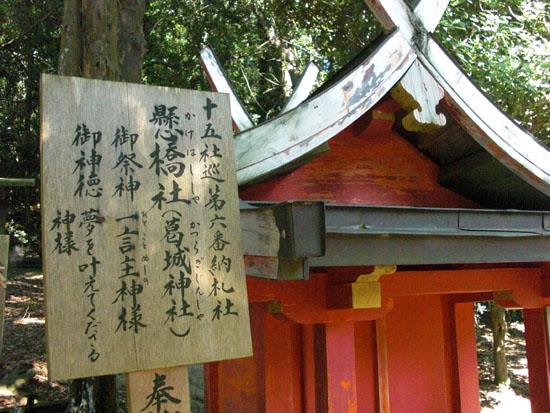 葛城神社(懸橋社)03