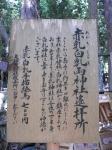 赤乳白乳両神社遥拝所03