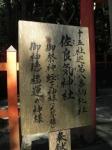 佐良気神社03