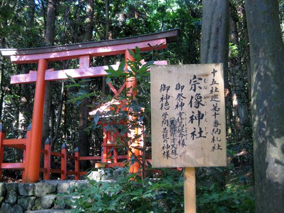 宗像神社01