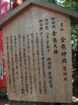 金龍神社05