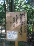 伊勢神宮遥拝所01