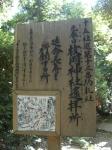 枚岡神社遥拝所01