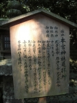 本宮神社遥拝所01