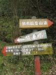 朝熊山①12