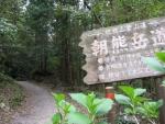 朝熊山①17