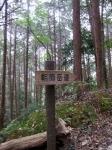 朝熊山①27
