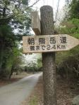 朝熊山頂02