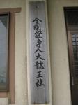八大龍王社(龍池社)06