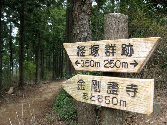 朝熊山経塚群01
