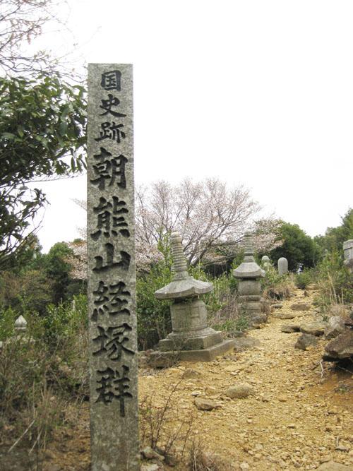 朝熊山経塚群07