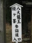 金剛證寺奥の院04