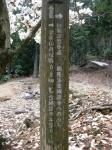 金剛證寺奥の院03