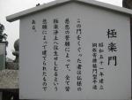 金剛證寺奥の院08
