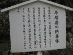 金剛證寺奥の院11