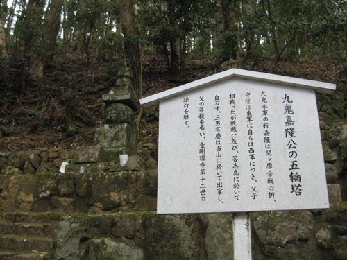 金剛證寺奥の院16