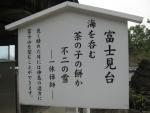 金剛證寺奥の院24