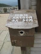 伊勢志摩スカイラインのレストハウス09
