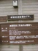 伊勢志摩スカイラインのレストハウス08