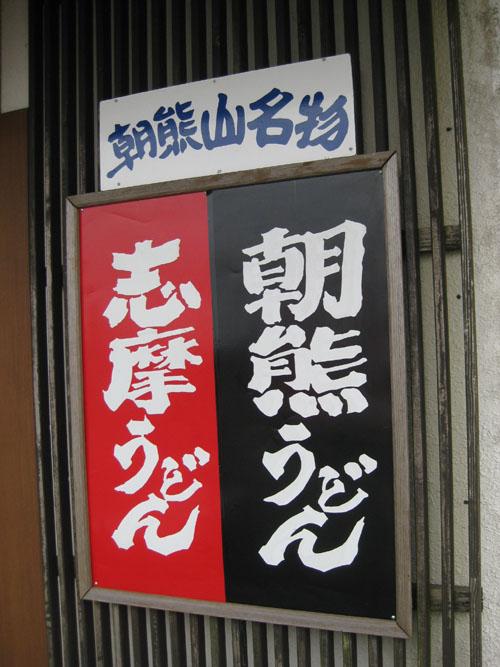 伊勢志摩スカイラインのレストハウス15