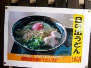 伊勢志摩スカイラインのレストハウス20