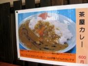 伊勢志摩スカイラインのレストハウス21