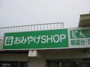 伊勢志摩スカイラインのレストハウス22