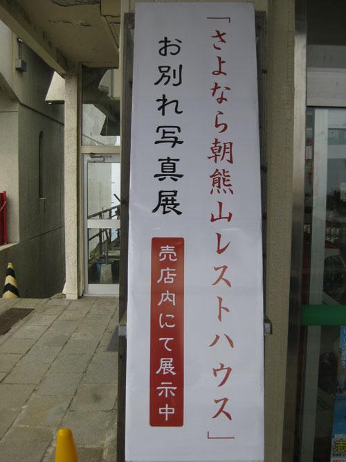 伊勢志摩スカイラインのレストハウス23
