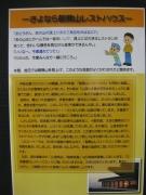 伊勢志摩スカイラインのレストハウス24