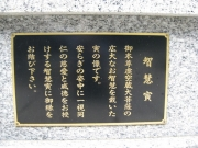 金剛證寺13