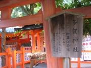 多賀神社(春日)02