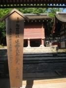 多賀神社(春日)06