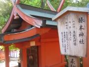 椿本神社02