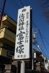 浅間神社(江古田)03