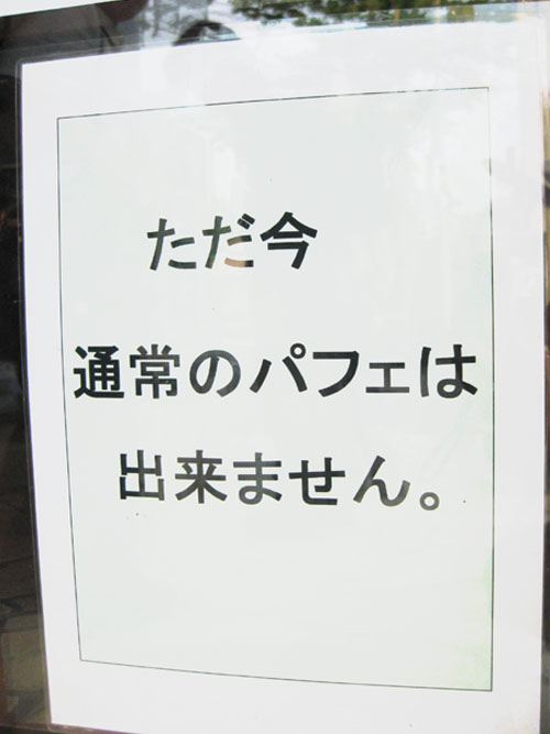 舞鶴メロンパフェ09