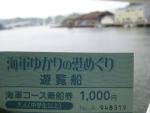 舞鶴港遊覧09