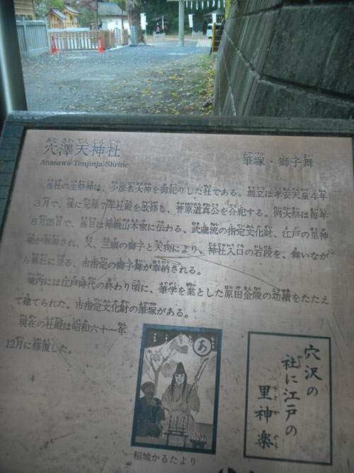 穴澤天神社01