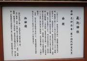 氣比神社(青森県)02