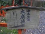 日吉・西本宮16