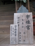 日吉・宇佐宮09