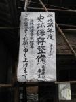 日吉・宇佐宮21