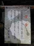 日吉・宇佐宮23