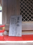 日吉・包丁塚-竈殿社-気比社03