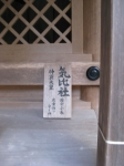 日吉・包丁塚-竈殿社-気比社06